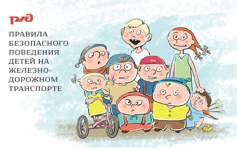 Буклет травматизм дети РЖД